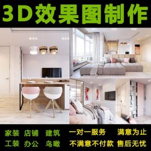 室内外3D效果图制作家装工装店铺设