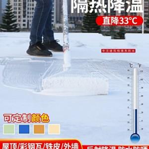 建筑反射/保温隔热涂料(中涂)