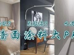 墙纸和乳胶漆的对比,新型墙面涂料别瞎用