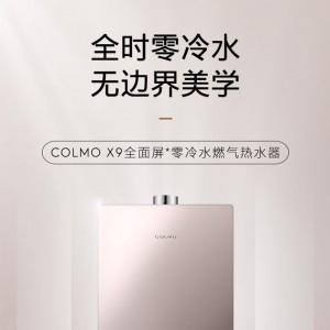 COLMO 16升全时零冷水燃气热水器 智能增压大水量 水气双调 磁净阻垢健康浴(天然气) JSQ30-CX916【零冷水】智能增压+磁净阻垢